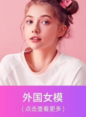 外国女模_外国模特 外籍模特 模特经纪公司 巴西模特 韩国模特   黑人模特 外国模特公司
