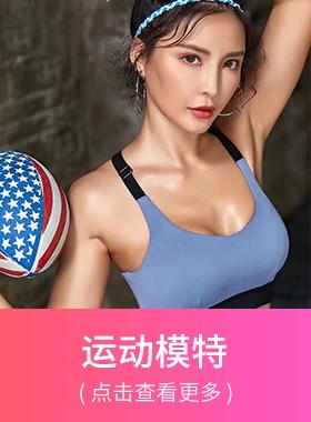 运动模特_运动服模特 健身服模特 健美模特