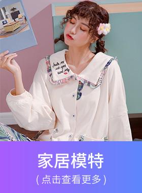 家居服模特_睡衣模特 甜美模特 少女模特 保暖衣模特