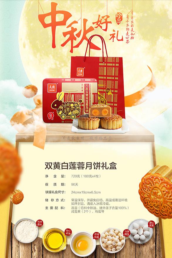 元朗-月饼礼盒详情页设计-中秋月饼