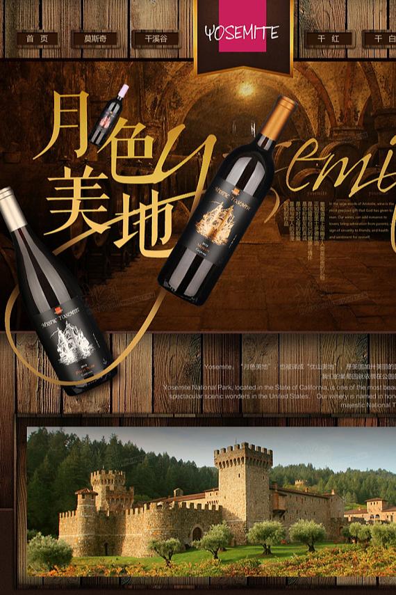加州月色美地红酒-京东首页设计