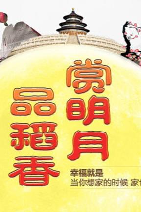 稻香村-中秋节首页设计