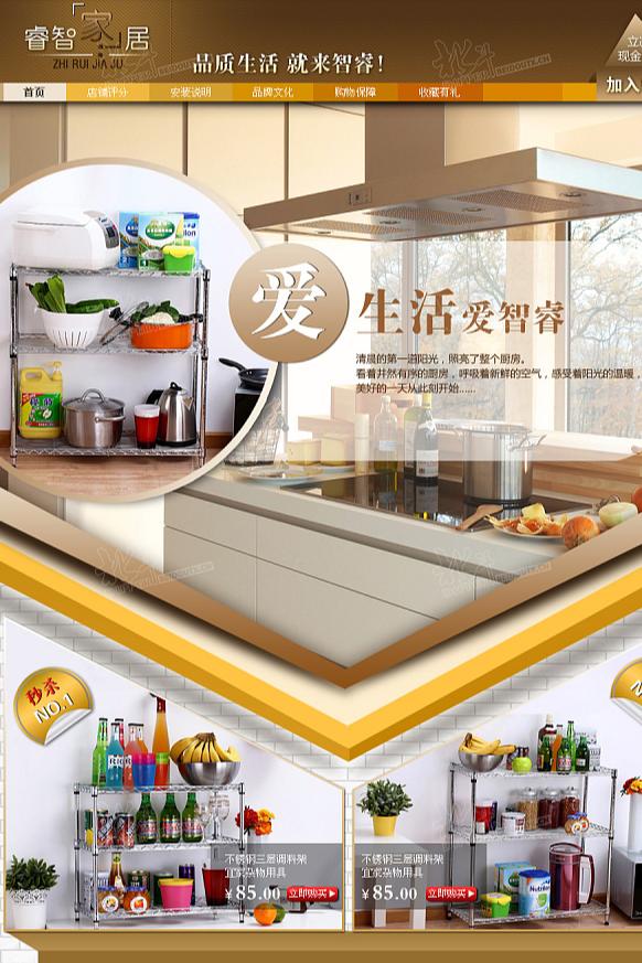 睿智家居-诗美嘉置物架-首页详情页设计-厨房用品