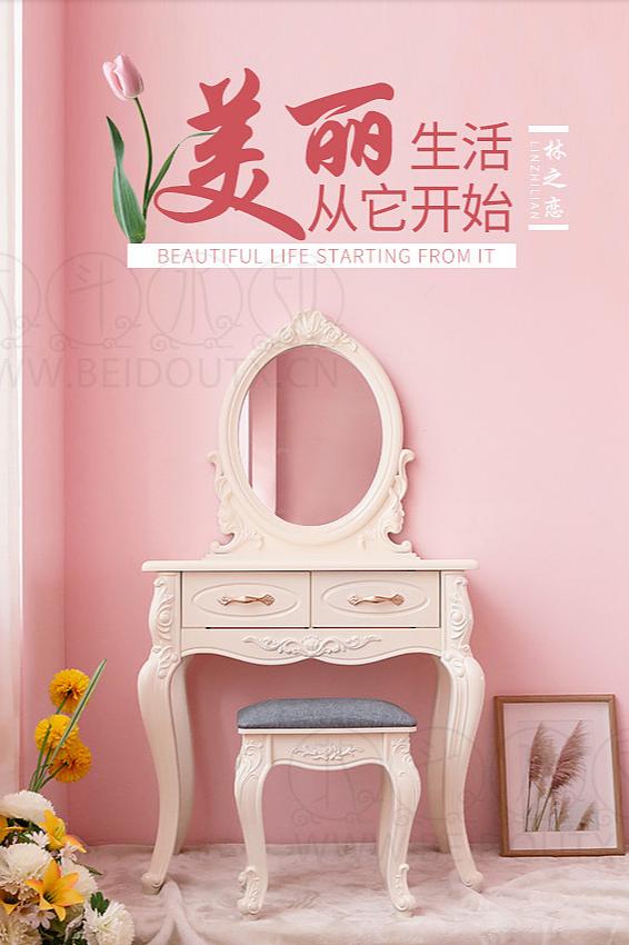 林之恋梳妆台详情页设计 家具详情页设计
