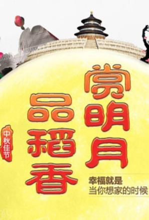 稻香村-月饼详情页设计