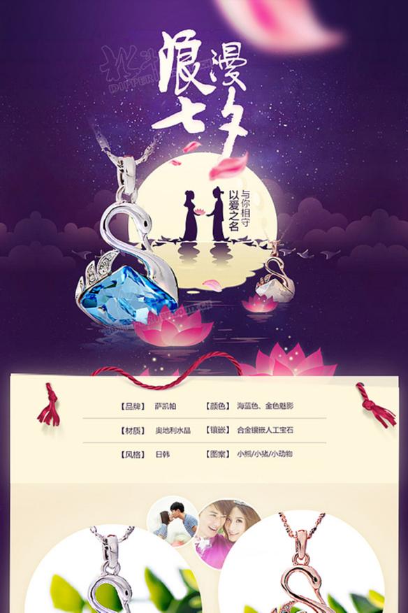 七夕水晶首饰详情页设计