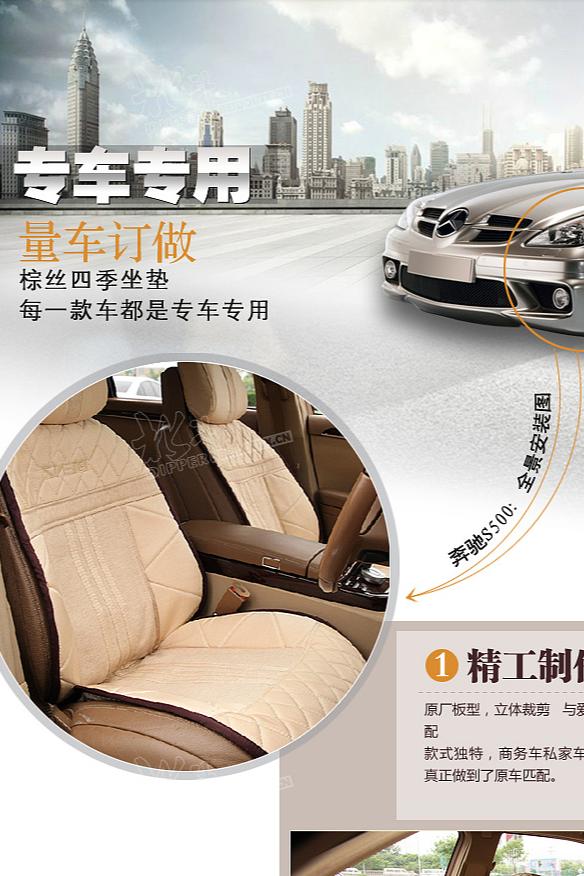 奔驰s500-汽车座垫-详情页设计
