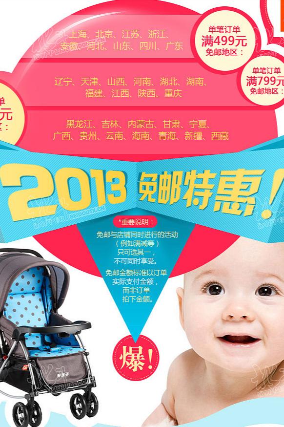 好孩子婴儿车-详情页设计